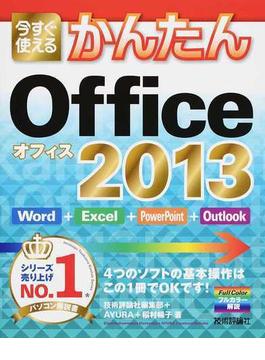 今すぐ使えるかんたんOffice 2013 Word+Excel+PowerPoint+Outlook