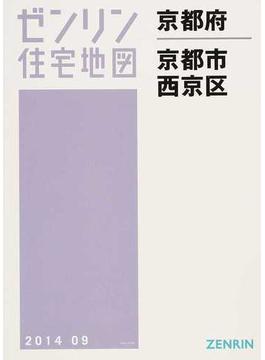 ゼンリン住宅地図京都府京都市 11 西京区