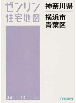 ゼンリン住宅地図神奈川県横浜市 17 青葉区