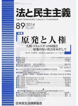 法と民主主義 No.491(2014−8/9) 「原発と人権」−第2回全国研究・交流集会より