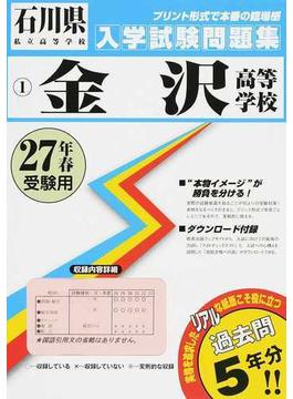金沢高等学校 27年春受験用