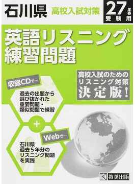 石川県高校入試対策英語リスニング練習問題 27年春