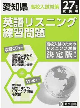 愛知県高校入試対策英語リスニング練習問題 27年春