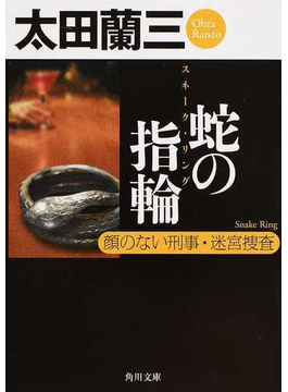 蛇の指輪(角川文庫)