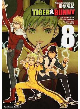 TIGER&BUNNY 8 (角川コミックス・エース)(角川コミックス・エース)