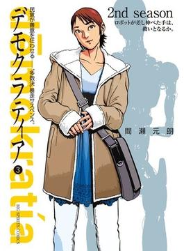 デモクラティア 3 (ビッグコミックス)(ビッグコミックス)