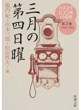 日本文学100年の名作 第3巻 三月の第四日曜(新潮文庫)
