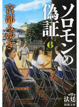 ソロモンの偽証 6 第Ⅲ部 法廷 下巻(新潮文庫)