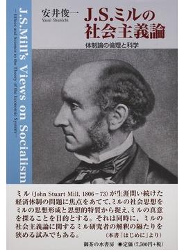 J.S.ミルの社会主義論 体制論の倫理と科学