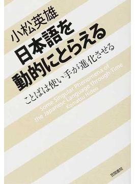 日本語を動的にとらえる ことばは使い手が進化させる