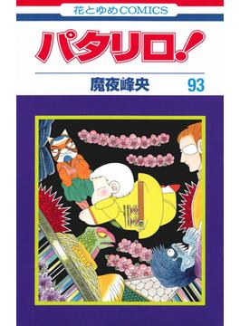 パタリロ! 93 (花とゆめCOMICS)(花とゆめコミックス)