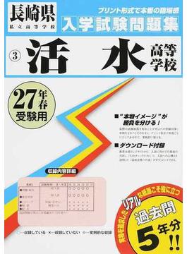 活水高等学校 27年春受験用