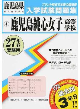 鹿児島純心女子高等学校 27年春受験用