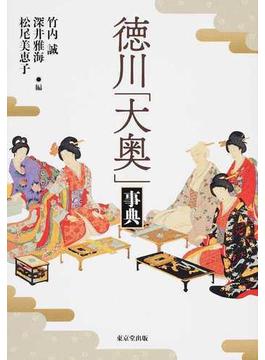 徳川「大奥」事典