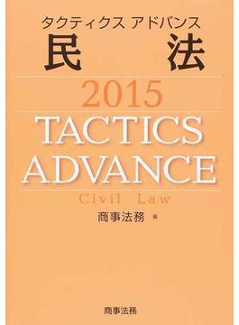 タクティクスアドバンス民法 2015