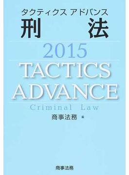 タクティクスアドバンス刑法 2015