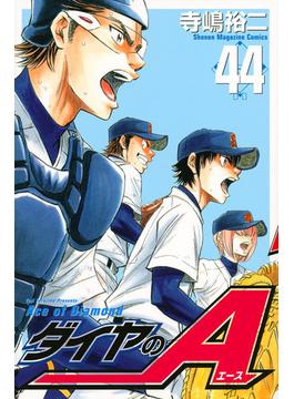 ダイヤのA 44 (講談社コミックスマガジン)(少年マガジンKC)