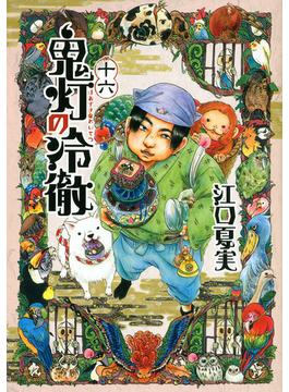 鬼灯の冷徹 16 (モーニングKC)(モーニングKC)
