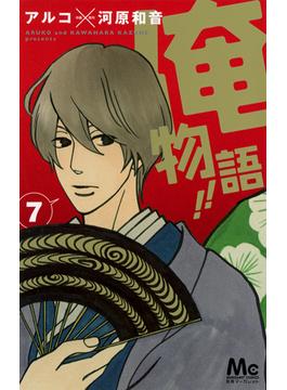 俺物語!! 7 (マーガレットコミックス)(マーガレットコミックス)
