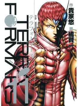 テラフォーマーズ 11 (ヤングジャンプコミックス)(ヤングジャンプコミックス)