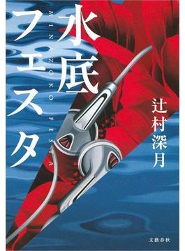 水底フェスタ(文春文庫)