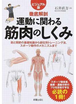 運動に関わる筋肉のしくみ ビジュアル版 徹底解剖 筋と関節の基礎知識から部位別トレーニング法、スポーツ動作のメカニズムまで