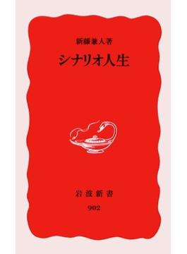 シナリオ人生(岩波新書)