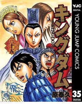 キングダム 35(ヤングジャンプコミックスDIGITAL)