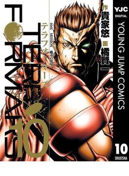 テラフォーマーズ 10(ヤングジャンプコミックスDIGITAL)