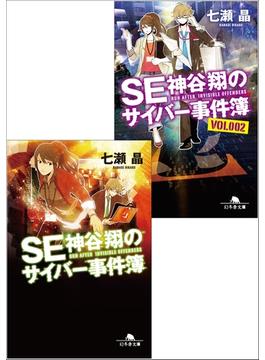 【期間限定特別価格】【電子版限定】SE神谷翔のサイバー事件簿 1・2巻セット