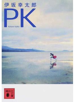 PK(講談社文庫)
