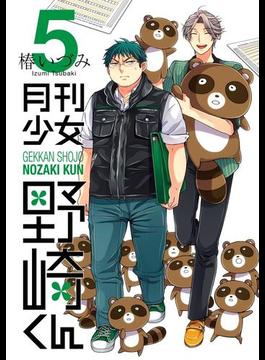 月刊少女野崎くん 5巻(ガンガンコミックスONLINE)
