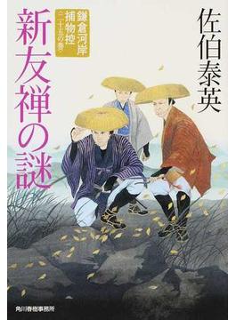 新友禅の謎(ハルキ文庫)