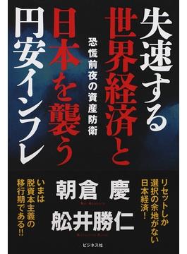 失速する世界経済と日本を襲う円安インフレ 恐慌前夜の資産防衛