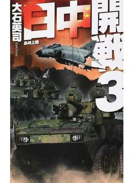 日中開戦 3 長崎上陸(C★NOVELS)