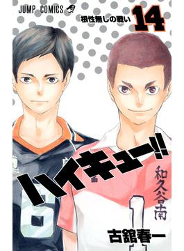 ハイキュー!! 14 (ジャンプ・コミックス)(ジャンプコミックス)