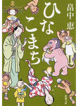 ひなこまち(新潮文庫)