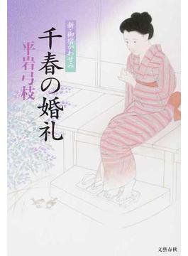 千春の婚礼