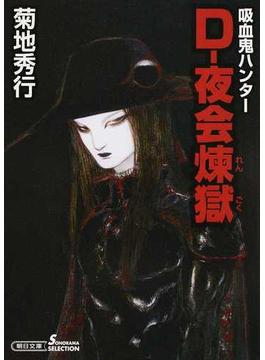 D−夜会煉獄(朝日文庫)