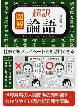 図解超訳論語 誰でもすぐに使える人間関係の教科書!