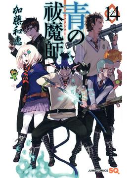 青の祓魔師 14 (ジャンプ・コミックス)(ジャンプコミックス)