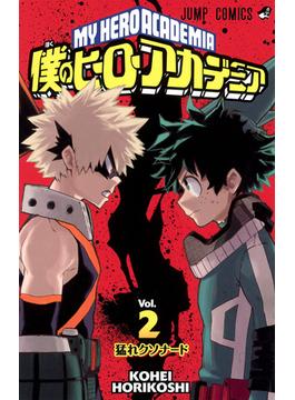 僕のヒーローアカデミア 2 (ジャンプ・コミックス)(ジャンプコミックス)