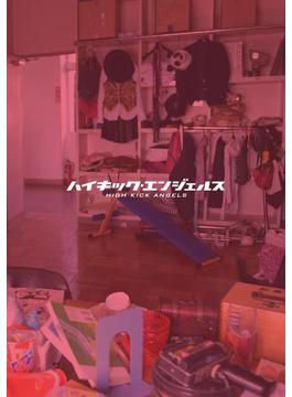 【特典映像付】「ハイキック・エンジェルス」オフィシャルフォトブック
