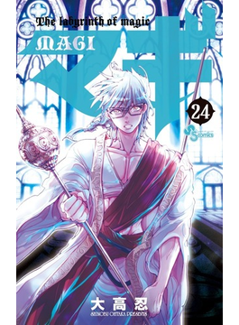マギ 24 (少年サンデーコミックス)(少年サンデーコミックス)