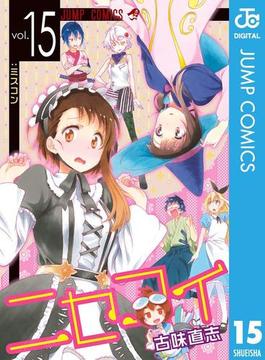 ニセコイ 15(ジャンプコミックスDIGITAL)