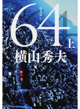 64 上(文春文庫)