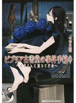 ビブリア古書堂の事件手帖 6 栞子さんと巡るさだめ(メディアワークス文庫)