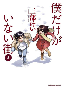 僕だけがいない街(5)(角川コミックス・エース)
