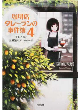 珈琲店タレーランの事件簿 4 ブレイクは五種類のフレーバーで(宝島社文庫)