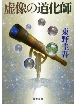 虚像の道化師(文春文庫)